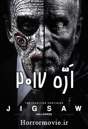 دانلود رایگان فیلم ترسناک Jigsaw 2017