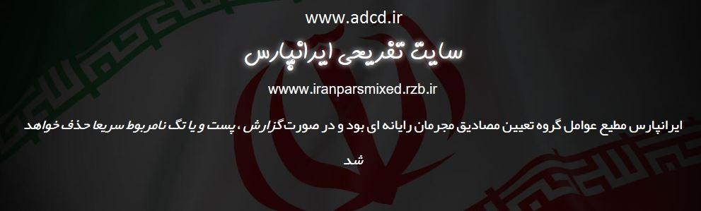 سایت ایرانپارس