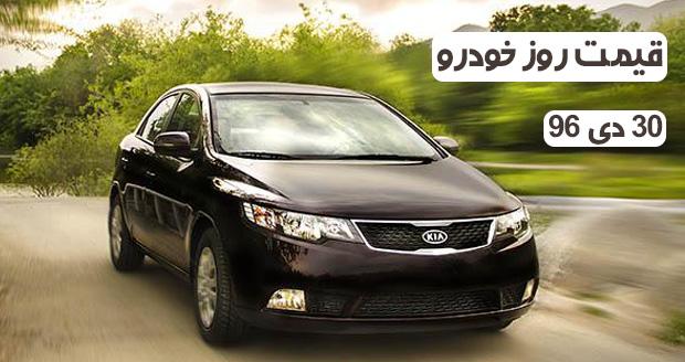 آخرین قیمت خودرو در بازار ایران (خودروهای داخلی و وارداتی – 30 دی 1396) (براساس معاملات بازار)