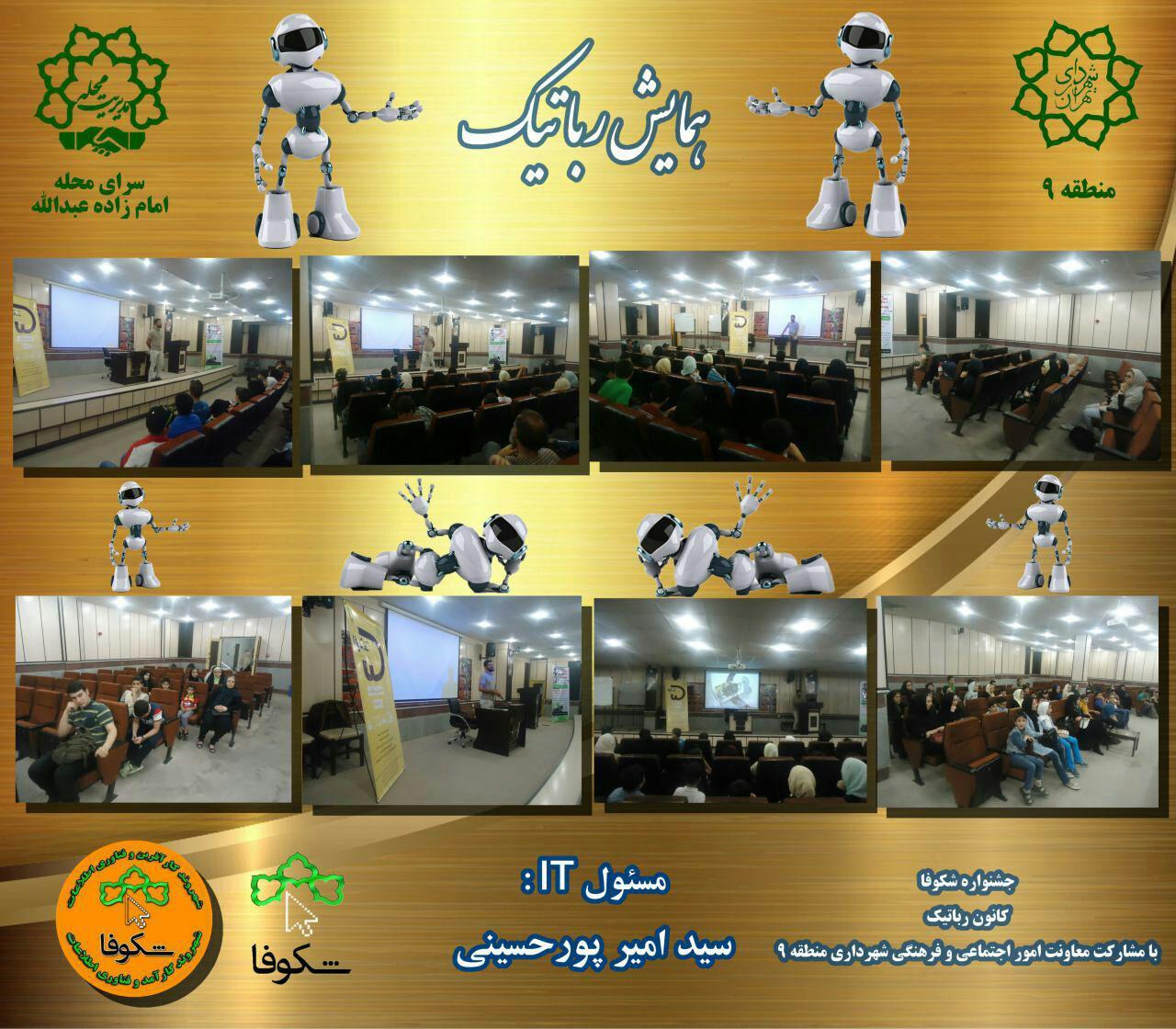 جشنواره شکوفا 95 همایش رباتیک