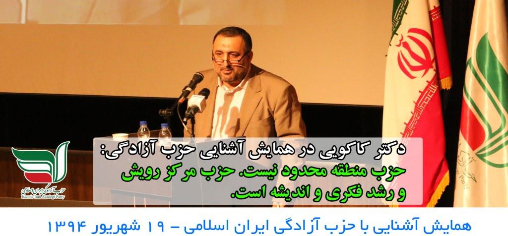 حزب آزادگی ایران اسلامی