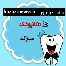 پیام تبریک جدید ویژه روز دندانپزشک