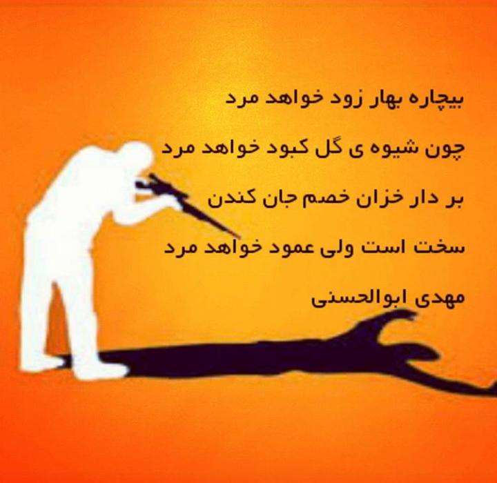 مهدی ابولحسنی.قلم سیاه.1396
