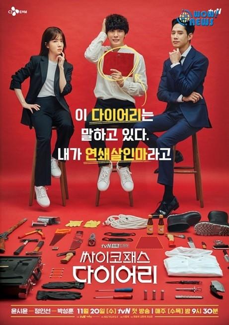 دانلود سریال کره ای دفتر خاطرات روانی - Psychopath Diary 2019 - با زیرنویس فارسی سریال