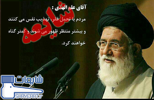 vjav_shayeaat.ir.jpg