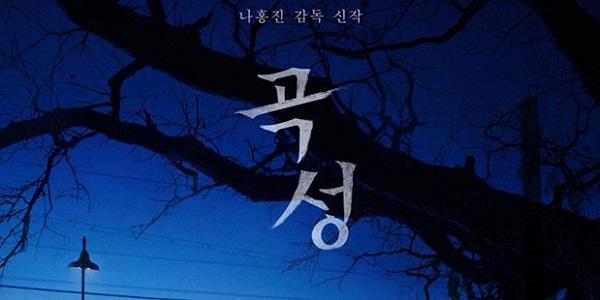دانلود فیلم کره ای The Wailing 2016