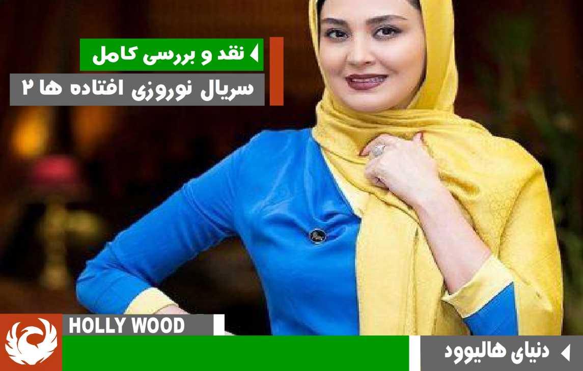 بررسی و نقد سریال افتاده ها نوروز ۹۷