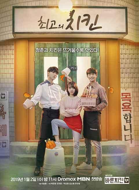 دانلود سریال کره ای بهترین مرغ - Best Chicken 2019 - با زیرنویس فارسی سریال