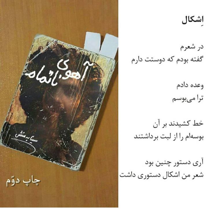 سینا بهمنش.شعر.قلم سیاه.1396