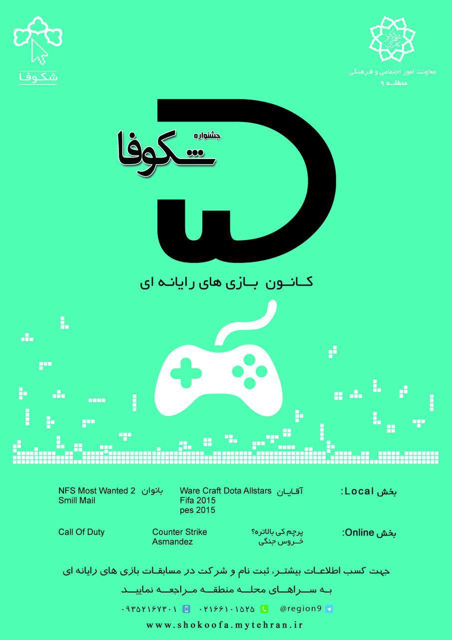 جشنواره شکوفا 95 کانون بازی های رایانه ای