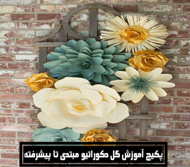 گل کاغذی دیواری برای تولد