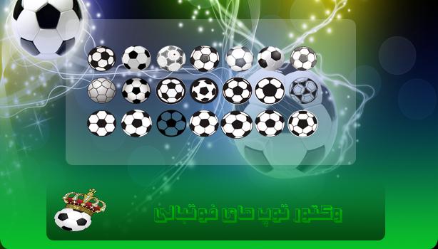 وکتور توپ های فوتبالی
