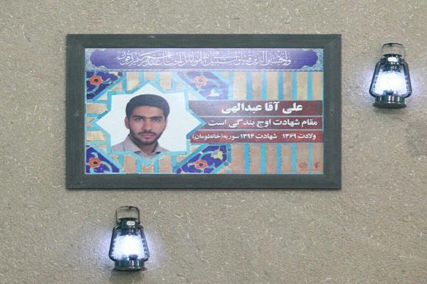 فیلم مستند ویژه شهید علی آقا عبداللهی(بخش دوم)