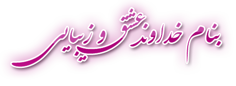 یکتا ناصر و منوچهر هادی از ازدواجشان گفتند + تصاویر