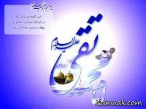 تحقیق زندگینامه حضرت امام محمد تقي عليه السلام(دانش یاران)