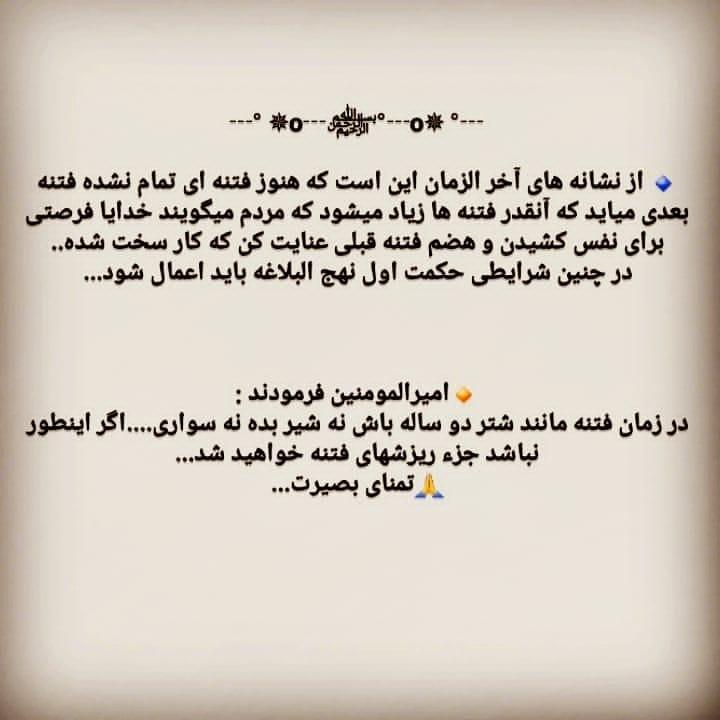 [تصویر:  vsv2__mosafere_aseman_on_instagram_از_نشانه_های_آخر.jpg]