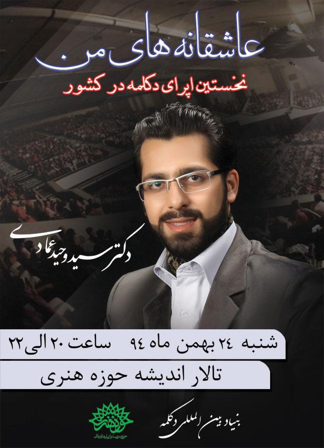 دکتر سید وحید عمادی مدیر بنیاد بین المللی دکلمه