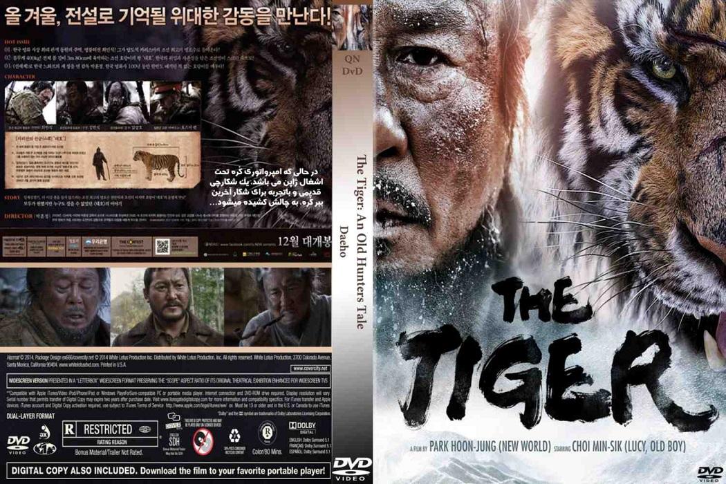 دانلود فیلم The Tiger: An Old Hunters Tale 2015