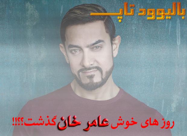 تهیه کننده معروف بالیوودی اعتقاد دارد؛ محبوبیت عامر خان (امیر خان) به پایان رسیده است!