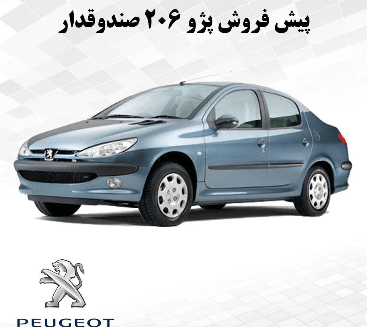 پیش فروش پژو 206 صندوقدار ویژه اسفند 96 آغاز شد
