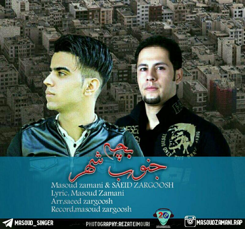 دانلود آهنگ جدید سعید زرگوش و مسعود زمانی به نام بچه جنوب شهر