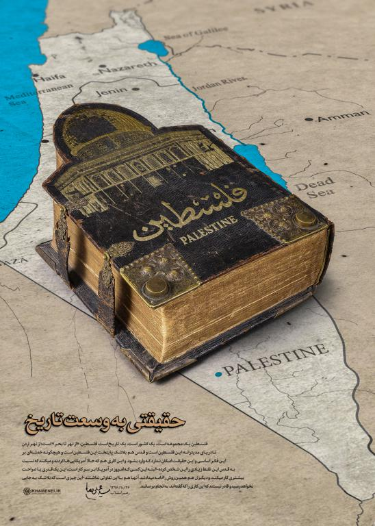 پوستر تاریخ فلسطین