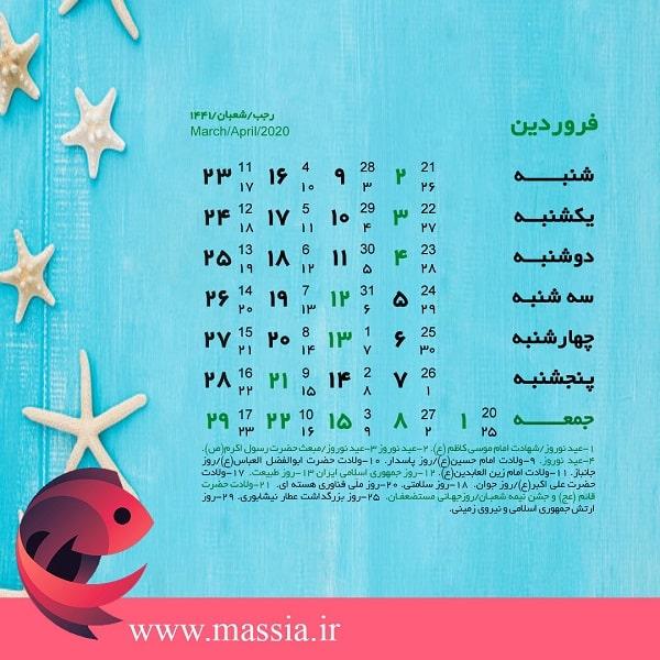 تقویم 99 ماه فروردین ، تقویم ایرانی از فصل بهار