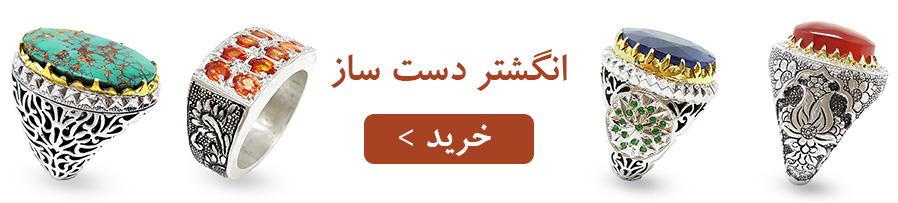 خرید انگشتر نقره مردانه دست ساز