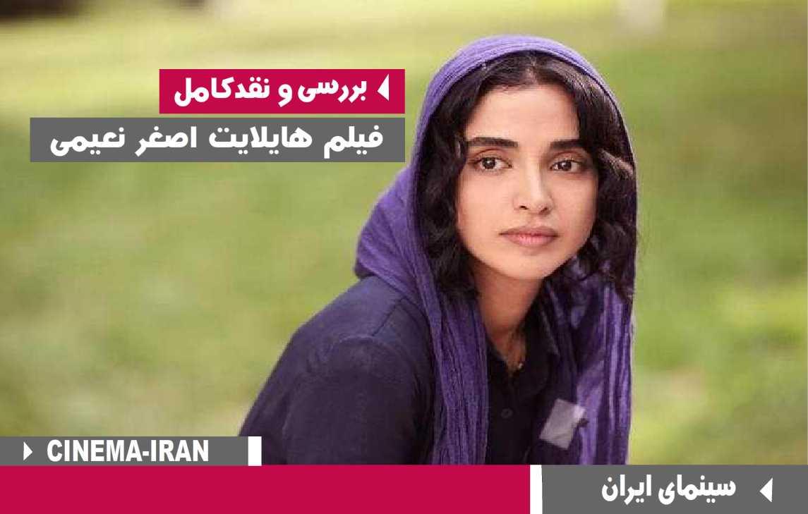 بررسی و نقد فیلم هایلایت اصغر نعیمی