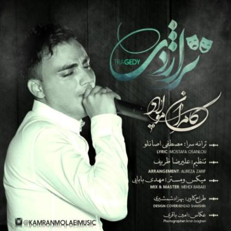 http://uupload.ir/files/w4g_kamran_molaei_-_tragedy.jpg