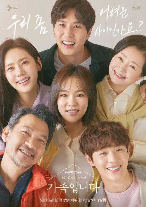 دانلود سریال کره ای خانواده غریبه من - My Unfamiliar Family 2020 - با زیرنویس فارسی سریال