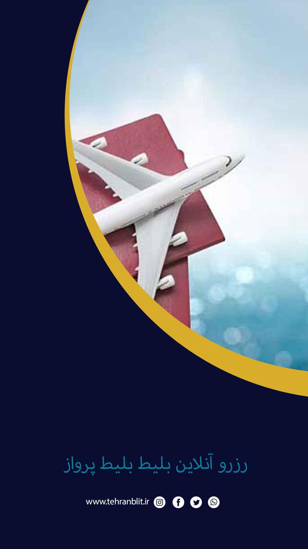بلیط پرواز تبریز به مشهد