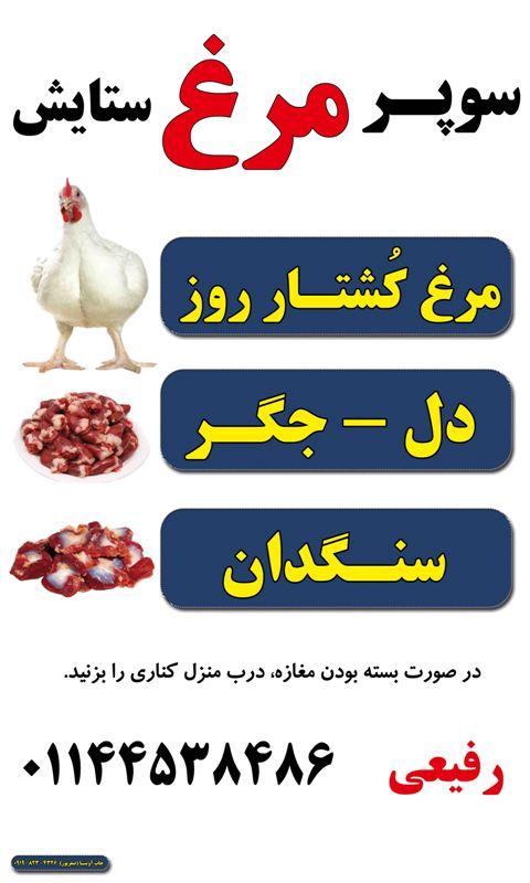 سوپر مرغ
