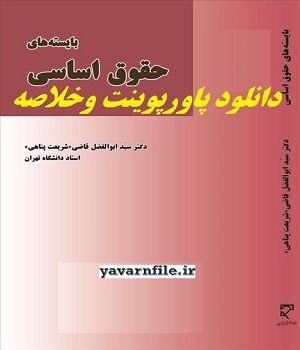 دانلود کتاب و خلاصه کتاب بایسته های حقوق اساسی ابالفضل قاضی