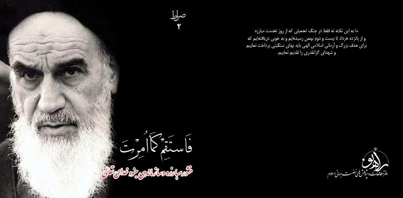 نتیجه و برآیند انقلاب اسلامی رهبری داعیانه امام خمینی راحل بود