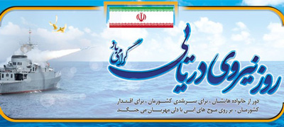 متن های زیبا تبریک روز نیرو دریایی جمهوری اسلامی ایران