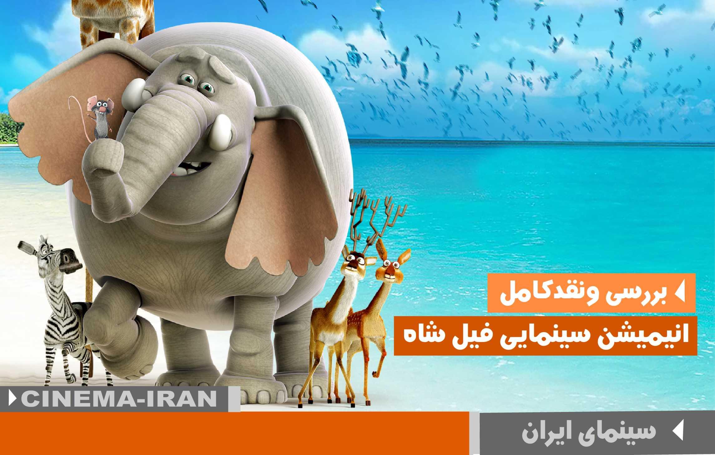 بررسی و نقد انیمیشن فیل شاه