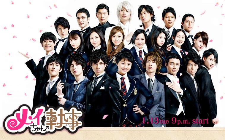 سریال ژاپنی پرطرفدار خدمتکار می چان