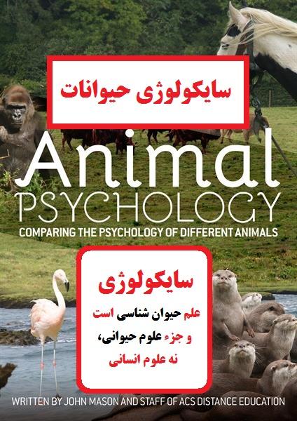 سایکولوژی؛ علم حیوان شناسی