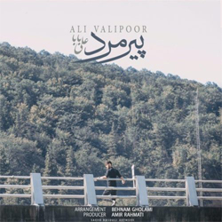 آهنگ جدید علی بابا بنام پیر مرد