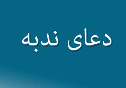 پخش زنده دعاي ندبه از شبكه تابان