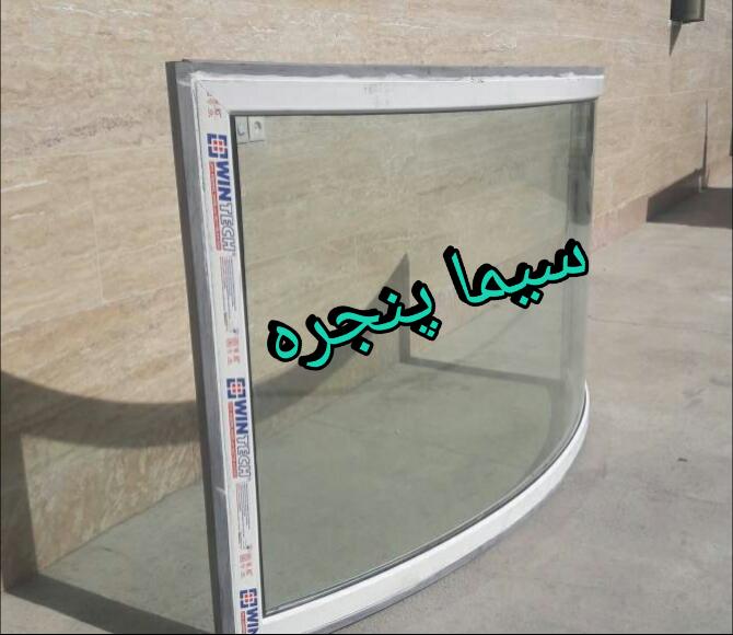 خم UPVC  سیما پنجره - خم upvc ویترینی - خم با شیشه های دو جداره سکوریت - محدوده کرج شهریار فردیس و ملارد