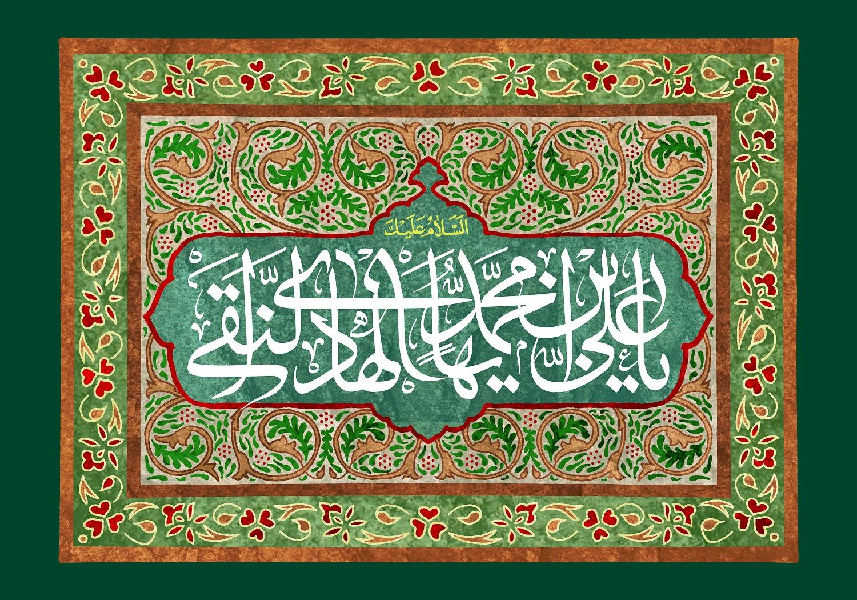 پوسترهایی زیبا برای امام هادی