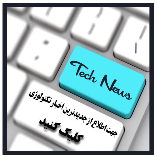 اخبار تکنولوژِی