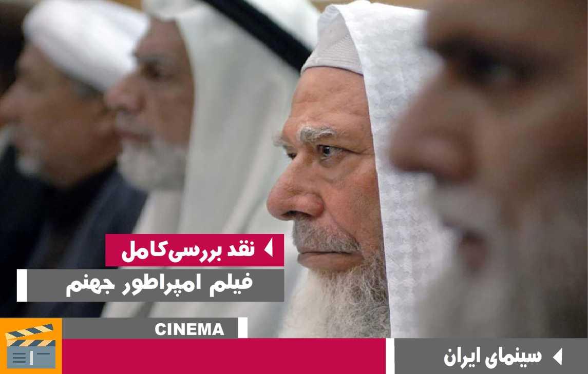 بررسی و نقد فیلم امپراطور جهنم پرویز شیخ طادی