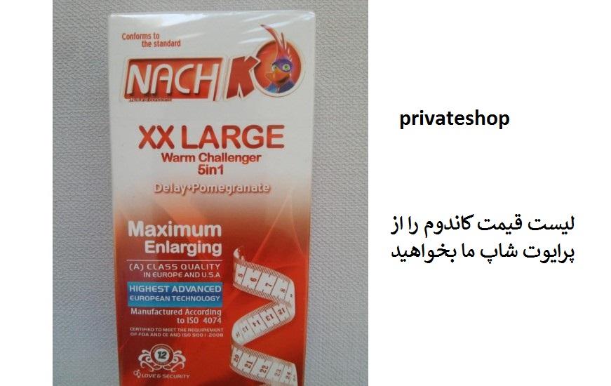 لیست قیمت کاندوم های کدکس در تهران