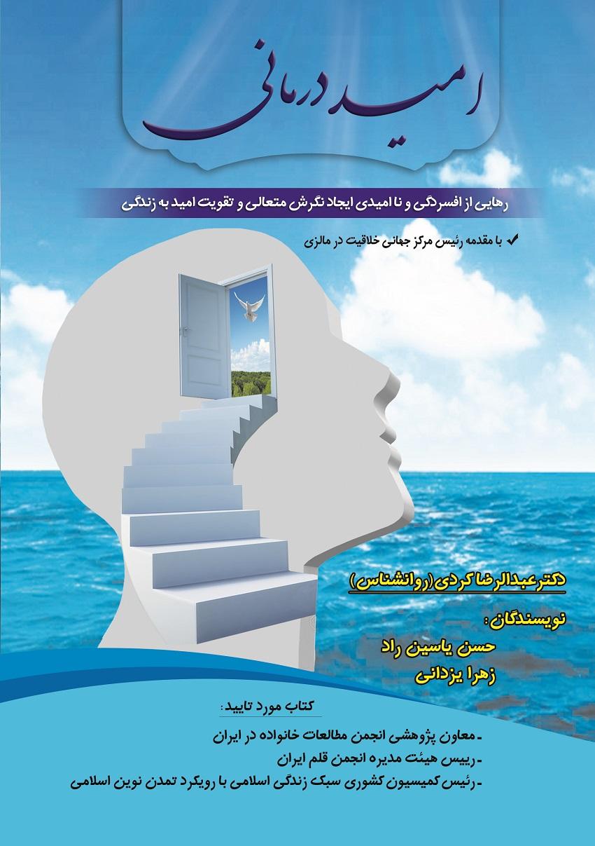 کتاب امید درمانی