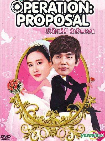 دانلود سریال کره ای پیشنهاد تاثیر گذار - Operation Proposal 2012 - با زیرنویس کامل و فارسی سریال