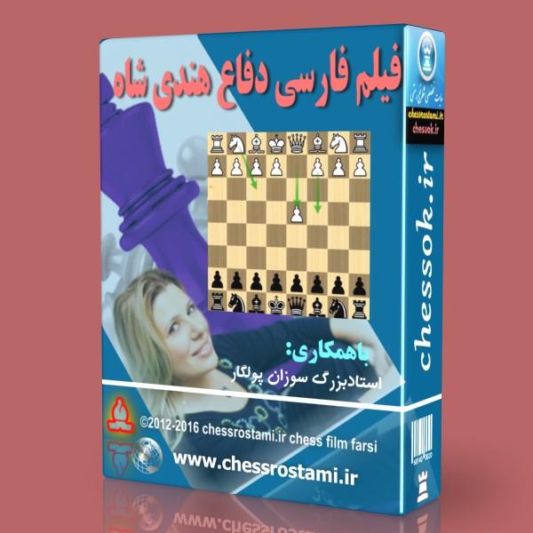 فیلم فارسی شطرنج آموزش دفاع هندی شاه