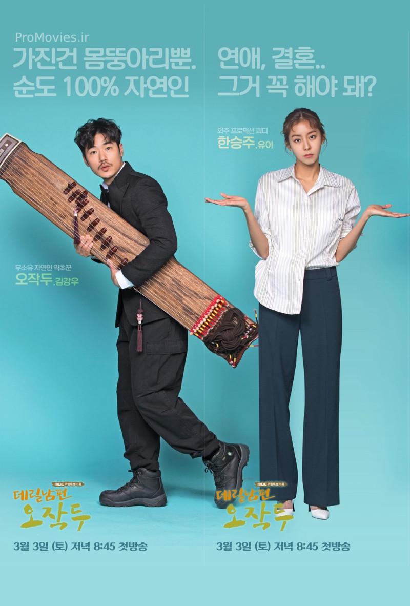 دانلود سریال کره ای My Husband Oh Jak Doo 2018 با زیرنویس فارسی کامل